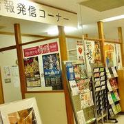 今回はフォンテAKITA6階の「情報発信コーナー」で開催しました!