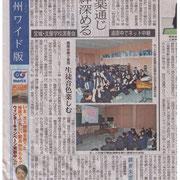 2013年1月12日山陽新聞