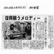 平成24年10月29日神戸新聞
