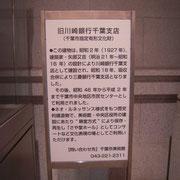 中央区役所 川崎銀行 さや堂 鞘堂 千葉市 説明版