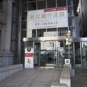 中央区役所 川崎銀行 さや堂 鞘堂 千葉市 入口