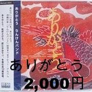 ありがとう 2,000円