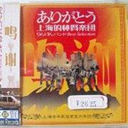ありがとう上海音楽家協会室内楽団 2,625円