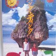 映画「ティンク ティンク」 3,800円  字幕入り(日本語・英語)