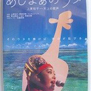 あじまぁのウタ~上原知子ー天上の声  3,980円