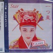 一つ星 2,000円
