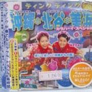 沖縄・北谷・美浜  1,260円