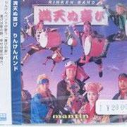 満天の喜び 2,000円