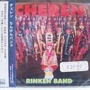 チェレン 2,000円