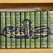 In der Bibliothek des Groß-Ajatollahs von Ghom