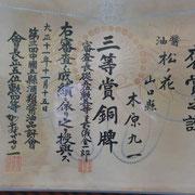 中国五県・三等賞 大正時代