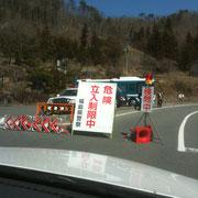 福島の原子力発電所から、半径30km圏内地域にさしかかると、一部に立入制限・立入禁止の立札が