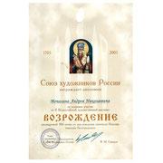 Диплом за картину Заклязьменские дали 2005г. МДФ,акрил 90х171