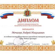 Лауреат премии в области искусства