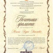 Московский дом национальностей. Масленица. 2016