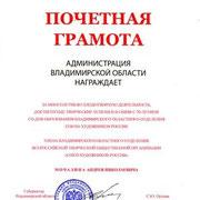 Почётная грамота Администрации Владимирской области. 2015
