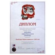 """Диплом за картину """"Владимир.Первая оттепель"""" 2004г."""