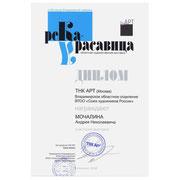 Владимирская областная выставка