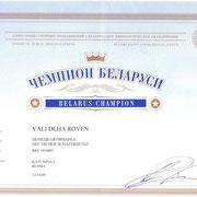 VALI DLXA ROVEN Чемпион Беларуси