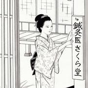 挿絵練習2・「潮騒はるか」から、葉室麟 2016