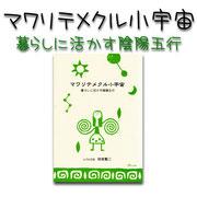 岡部先生著の書籍です。