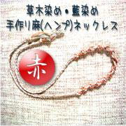 麻(ヘンプ)ネックレス赤