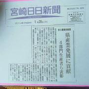 早川さんが宮崎日日新聞農業技術賞を受賞
