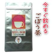 早川さんのごぼうを使った今すぐ飲めるごぼう茶