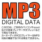 岡部先生講義録のMP3版です。
