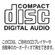 岡部先生講義録のCD版です。
