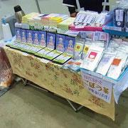 ムスビの会2日目のニューマクロ美商品と岡部先生講義録CD展示