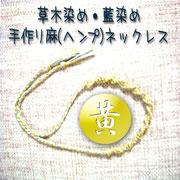 麻(ヘンプ)ネックレス黄色