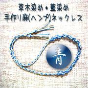 麻(ヘンプ)ネックレス青