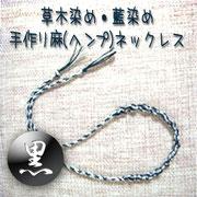 麻(ヘンプ)ネックレス黒