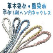 麻(ヘンプ)ネックレス