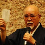 Hytakuten  Inamoto, el Manual Orignal Usuit