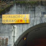 【滝畑第二号トンネルに注意看板を設置】  滝畑ダムサイト手前のトンネル