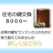 福岡地区での鍵交換の費用一覧