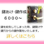 福岡の出張エリア内の鍵開け料金