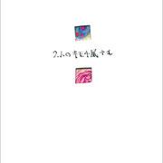 「2人のキモチ展+α」 in LEQUIO 2010.11.3 Wed - 12.5 Sun