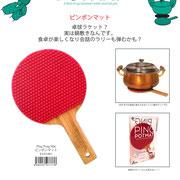 Ping Pong Mat ピンポンマット