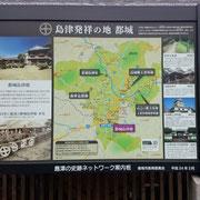 島津伝承館入口の看板です