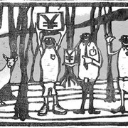 「山と溪谷」2005年7月号(山と溪谷社)オピニオン イラスト(版画)