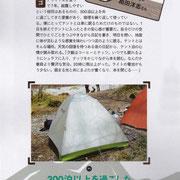 「別冊PEAKS テント泊の山道具」(枻出版社)P 063「俺の勝負テント」に掲載されました