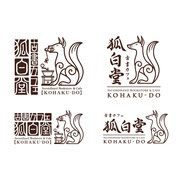 古書カフェ「狐白堂」ロゴデザイン(コンペ不参加) 左:篆書案/右:筆文字案(筆文字案の文字は平川貴子)