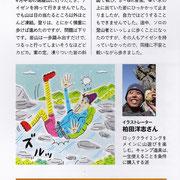 「PEAKS」2013年7月号(枻出版社) P 051「山でのROCKな失敗談」に掲載されました