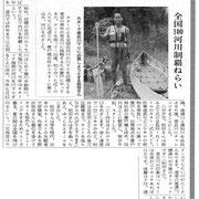 「置戸タイムス 第3030号(2010年8月12日)」に掲載されました