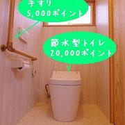 節水型トイレには手すりを設置しました。