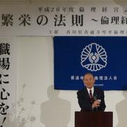 事業体験報告:箕浦將昭法人レクチャラー