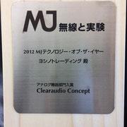 MJ 無線と実験 テクノロジーオブザイヤー アナログ機器部門入賞